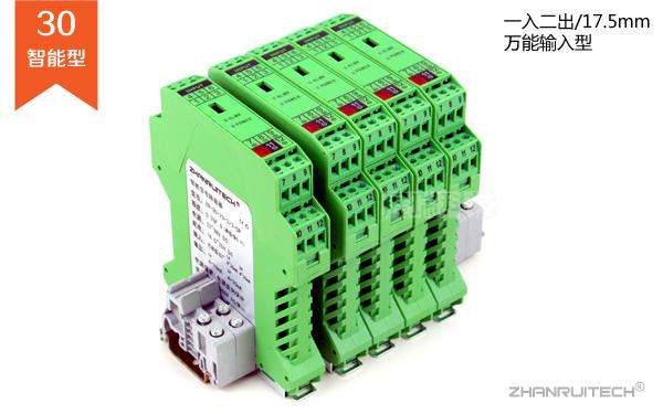 智能信号隔离器_一进二出,一入二出智能信号隔离器