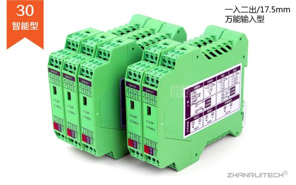 智能信号隔离器_一进二出,一入二出智能信号隔离器-2
