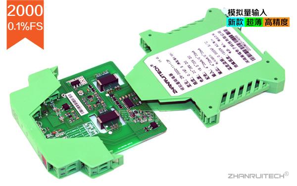 模拟量隔离器_一入一出模拟量隔离器,4-20mA信号隔离器-2