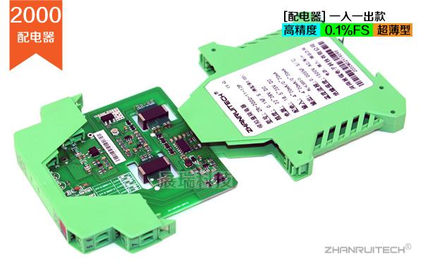 配电隔离器_一进一出,一入一出配电隔离器_智能配电器-3
