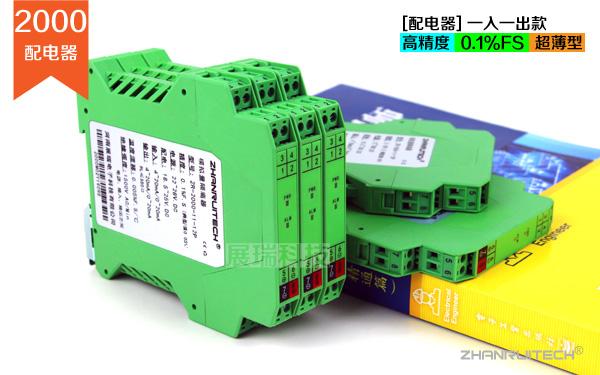 配电隔离器_一进一出,一入一出配电隔离器_智能配电器