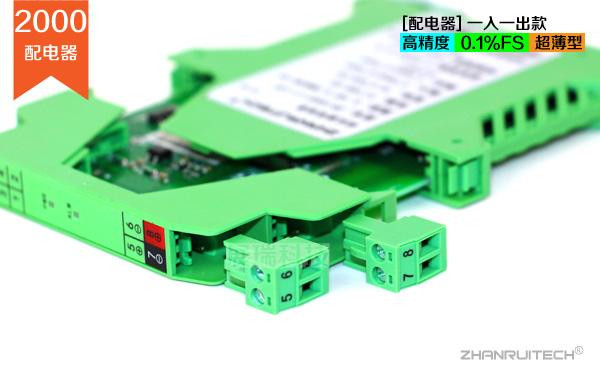 配电隔离器_一进一出,一入一出配电隔离器_智能配电器-2