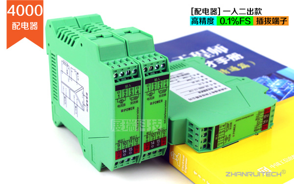 隔离配电器_一进二出,一入二出隔离配电器_智能配电器