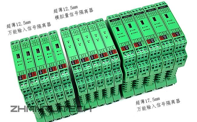 模拟量/万智能信号隔离器