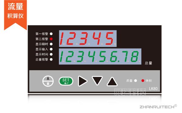 LK80流量积算仪_定量流量积算仪_流量积算控制仪