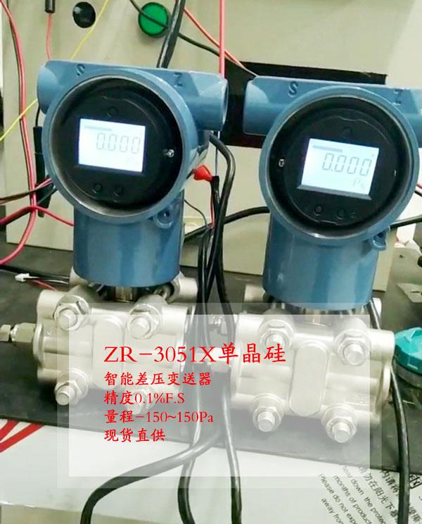单晶硅微差压变送器