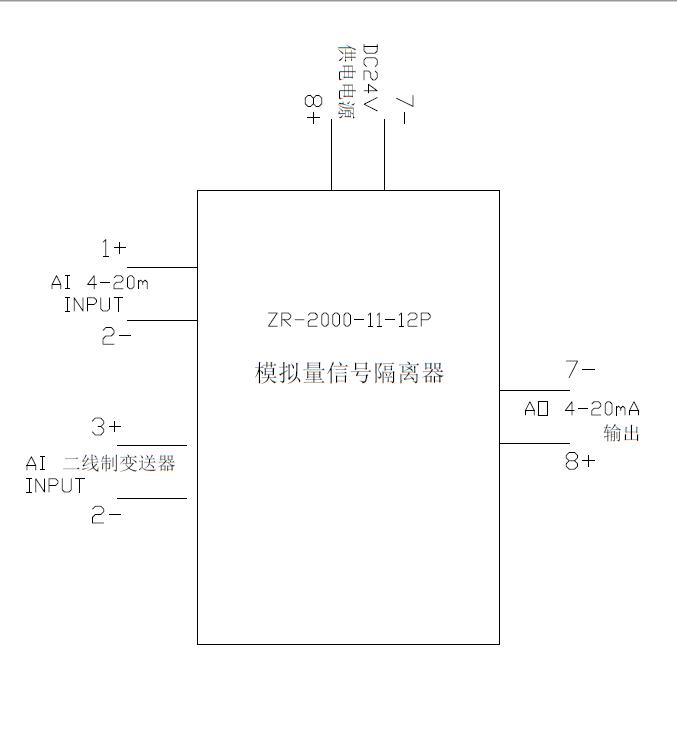 模拟量隔离器接线图
