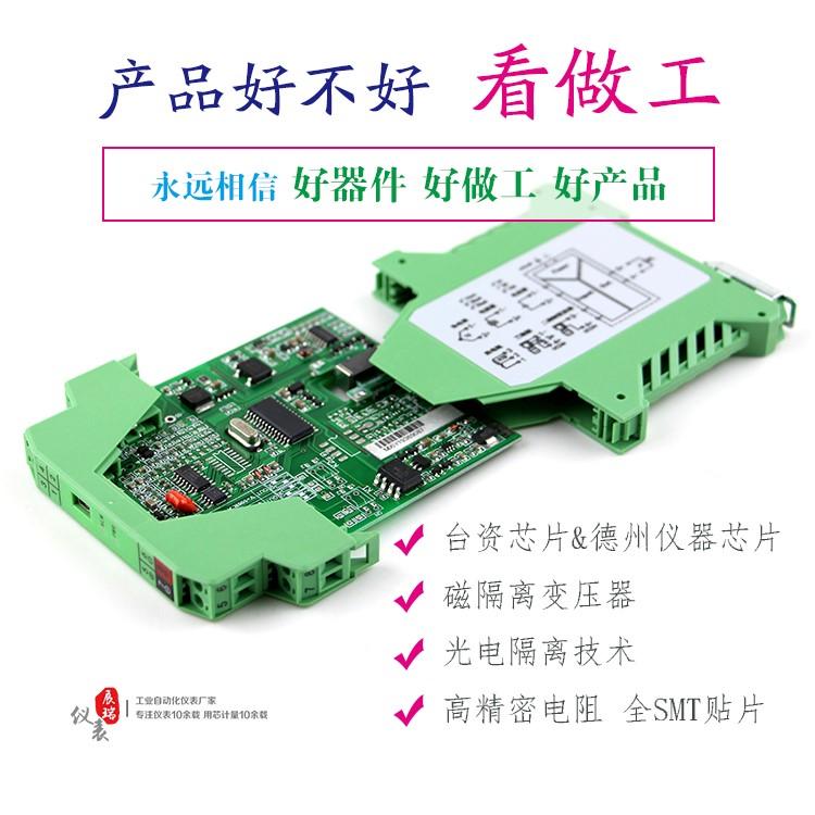 ZR-20智能信号隔离器