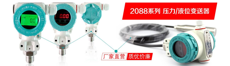 2088压力/液位变送器