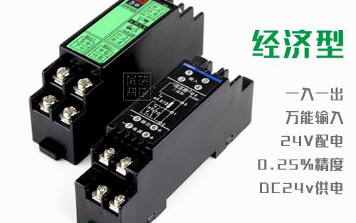 端子型隔离器
