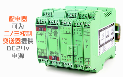 配电隔离器
